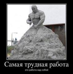 #мотивация # личностный рост
