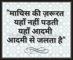 982 Best Hindi Quotes Images In 2019 Hindi Qoutes Hindi Quotes