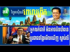 Khmer Hot News | CNRP | Sam Rainsy | Khmer News | 2016/11/21 /#4 | Khmer...