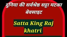 Raaj Satta King 2020 Lottery Result Today, Lottery Results, Lucky Numbers For Lottery, Satta Matka King, King App, King Company, Lottery Tips, Whatsapp Message, Saints