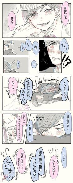 【トドカラ漫画】『稀に訪れる甘やかしたい日』(6つ子松)
