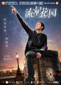 Meteor Garden poster, t-shirt, mouse pad Meteor Garden Cast, Meteor Garden 2018, Boys Over Flowers, Kdrama, Taiwan Drama, Netflix, Chines Drama, A Love So Beautiful, Movies And Series