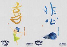 Inside Out kanji japan poster makeover