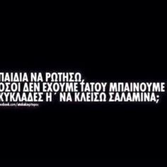 Όσο προλαβαιινουμεεεε Best Quotes, Funny Quotes, Greek Quotes, Cheer Up, Just Kidding, The Funny, Jokes, Humor, Sayings