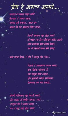 Marathi Kavita - तू सोबत असताना, Marathi Love Poems ...