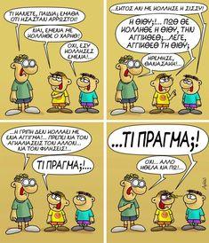 Funny Greek Quotes, Funny Pins, Funny Stuff, Funny Cartoons, Minions, Kai, Peanuts Comics, Humor, Angels