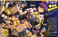 Magi: Adventure of Sinbad (マギ シンドバッドの冒険) Sinbad is all smiles with an armload of treasure–while Hinahoho and Pipirika celebrate in the background–in the new Animedia Magazine (Amazon US | eBay) spread by animation director Takashi Kumazen (熊膳貴志).