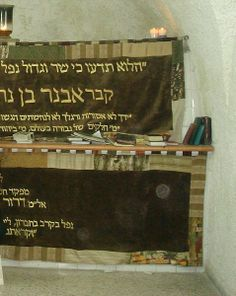 "Tomb of Abner, son of Ner, Hebron, West Bank.  In the Book of Samuel, Abner (Hebrew אבנר ""Avner"" meaning ""father of [or is a] light""), is first cousin to Saul and commander-in-chief of his army (1 Samuel 14:50, 20:25). He is often referred to as the son of Ner."
