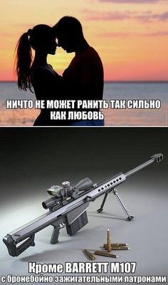 Nothing can hurt as much as love, except for the Barrett sniper rifle with armor piercing round.