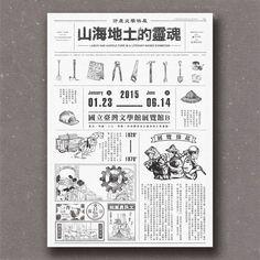 國立台南文學館 勞動文學