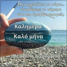 Mina, Holidays And Events, Good Morning, Best Quotes, My Love, Happy, Nice Sayings, Paintings, Summer