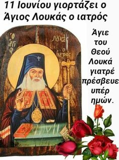 Greek Icons, Orthodox Christianity, Wise Words, Books, Painting, Cover, Saints, Libros, Book