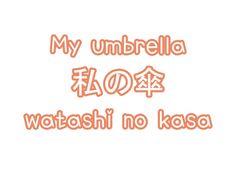 私の傘: My umbrella