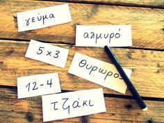 Χτύπα το! Ένα παιχνίδι Συγκέντρωσης και Οπτικής διάκρισης! Greek Language, Learning Disabilities, Special Education, Helpful Hints, Crafts For Kids, Place Card Holders, Math, Blog, Perception