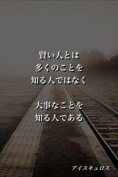 『賢い人とは 多くのことを 知る人ではなく 大事なことを 知る人である』 Wise Quotes, Famous Quotes, Words Quotes, Inspirational Quotes, Japanese Quotes, Japanese Words, Sweet Words, Love Words, Dream Word