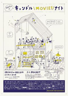 by-rocket - Posts tagged archives Japanese Graphic Design, Graphic Design Layouts, Layout Design, Design Art, Pamphlet Design, Graduation Project, Flyer Design, Infographic, Poster Prints