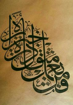 Arabic Calligraphy Design, Arabic Calligraphy Art, Arabic Art, Islamic Decor, 3 Piece Wall Art, Types Of Art, Quran, Art Projects, Ottoman
