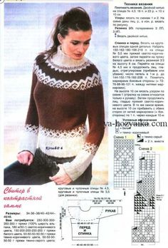 View album on Yandex. Knitting Machine Patterns, Sweater Knitting Patterns, Raglan Pullover, Men Sweater, Crochet, Beautiful, Tops, Sew, Fashion