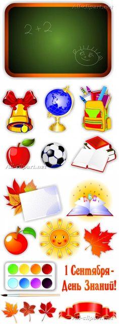 Векторный клипарт к 1 Сентября | School Vector