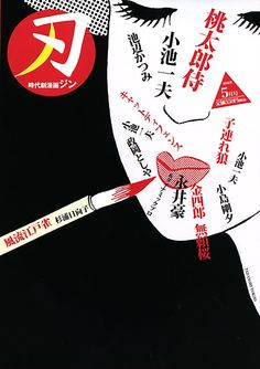 """Jidaigeki manga ha / 時代劇漫画 刃 (ジン)"" cover, 2006 by Tadanori Yokoo"