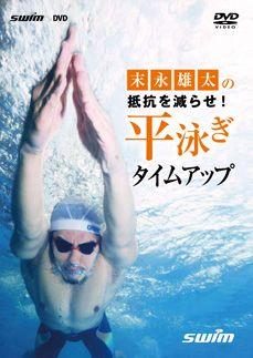 水泳 プール で平泳ぎは、抵抗を減らせしてタイムアップ!
