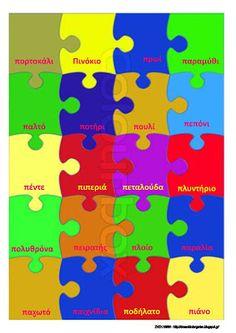 Το νέο νηπιαγωγείο που ονειρεύομαι : Το γράμμα Π π και το πολύχρωμο παζλ του Πάρη