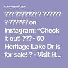 "𝙴𝚅𝙴 𝙲𝙻𝙰𝚇𝚃𝙾𝙽 ┊ 𝚁𝙴𝙰𝙻𝚃𝚈 ┊ 𝙳𝙴𝚂𝙸𝙶𝙽 on Instagram: ""Check it out! 🌳🌳🌳 - 60 Heritage Lake Dr is for sale! 🏡 - Visit Heritage Lake Estates to check out this gorgeous @timberworxinc home…"" Check It Out, Eve, Instagram, Design, Design Comics"