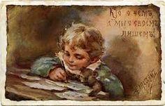Картинки по запросу елизавета бем открытки