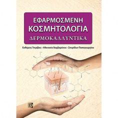 Εφαρμοσμένη Κοσμητολογία: Δερμοκαλλυντικά Books, Libros, Book, Book Illustrations, Libri