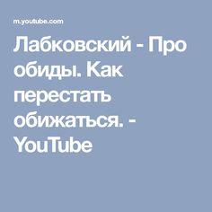 Лабковский - Про обиды. Как перестать обижаться. - YouTube