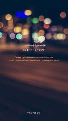 #VIXX - 이별공식 (Love Equation)