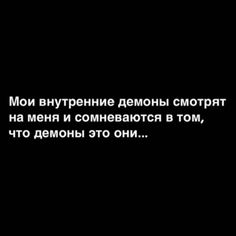 Russian Quotes, Aesthetic Words, Quotations, Meant To Be, Psychology, Haha, Funny Quotes, Mehendi, Thoughts
