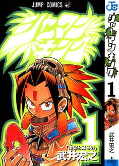 Tom 1 Shaman King #manga #shaman_king