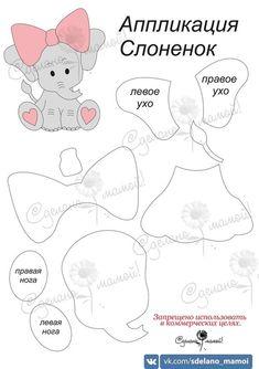Felt Pattern Tony the Turtle, softie pattern animal, plush pattern, pdf sewing pattern by SuperSkattig Felt Animal Patterns, Stuffed Animal Patterns, Quilt Baby, Sewing Toys, Baby Sewing, Felt Diy, Felt Crafts, Softie Pattern, Sewing Patterns For Kids