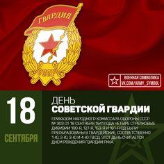 Приказом Народного комиссара обороны СССР № 303 от 18 сентября 1941 года четыре стрелковые дивизии 100-я, 127-я, 153-я и 161-я сд были преобразованы в гвардейские, соответственно 1-ю, 2-ю, 3-ю и 4-ю гв.сд. Этот день считается днем рождения Гвардии РККА. В соответствии с Указом Президиума Верховного Совета СССР гвардейским соединениям и частям вручались особые гвардейские Красные Знамена. Личному составу гвардейских частей и соединений выплачивался повышенный оклад денежного содержания…