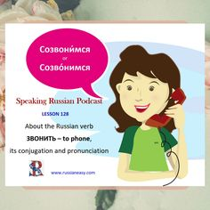 """Speaking #Russian. Lesson 129. Learn how to say in Russian: """"He will call you back"""", """"The lesson has started"""" and more. Check the words and phrases by following the link on www.russianeasy.com (129. """"To phone"""")"""
