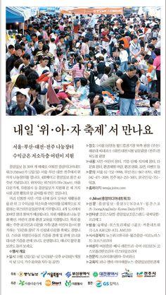 2008년 10월 11일 내일 '위,아,자 축제'서 만나요