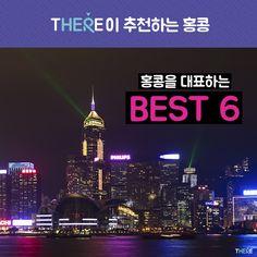 [There이 추천하는] 홍콩을 대표하는 BEST 6! 디즈니랜드부터 옹핑까지~ There과 함께 홍콩으로 떠나요!! :) http://kblog.thethe.re/220276094242 #there #thethere #데어 #데얼 #자유여행 #hongkong #홍콩