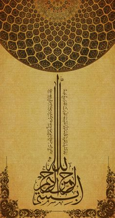 Bismillah and Quran Calligraphy With Islamic Tessellation Pattern Arabic Calligraphy Art, Arabic Art, Caligraphy, Tessellation Patterns, Writing Art, Islam Religion, Typography Art, Letter Art, Glyphs