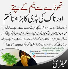 Good Health Tips, Natural Health Tips, Natural Health Remedies, Health And Beauty Tips, Health Advice, Healthy Tips, Health And Wellness, Health Fitness, Islamic Quotes On Marriage