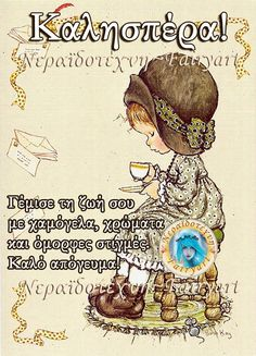Καλησπερα Good Afternoon, Good Morning, Greek Quotes, Holidays And Events, Good To Know, Good Night, Animals And Pets, Decoupage, Greeting Cards