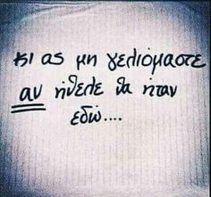 Greek Quotes, Love You, My Love, Some Words, Cover Photos, Philosophy, Texts, Qoutes, Tattoo Quotes