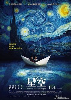Poster for the film Starry Starry Night by Tom Lin Beautiful Family, Beautiful World, 2011 Movies, Chinese Movies, Entertainment, Vincent Van Gogh, Signs, Hd 1080p, Movie Trailers