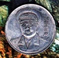 Large Old Rare Chinese General Commemorative Coin