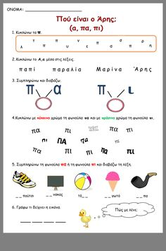 Greek Writing, Alphabet Wall Art, Greek Language, Taxi, Special Education, Worksheets, Children, Kids, Preschool