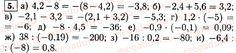 Ответ 5 - Алгебра 7 класс Макарычев