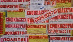 """Ο Γολγοθάς των """"ενοικιάζεται για φοιτητές""""- Δείτε πόσο θα πληρώσετε το φοιτητικό σπίτι σε Πάτρα και όλη την Ελλάδα- Διότι η γνώση κοστίζει…"""