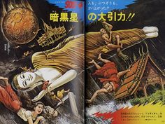 """These are the most weird illustrations created by Japanese artist Gojin Ishihara for children books. Most of these images were published in the """"Illustrated Book of Japanese Monsters"""" (… Satan, Japanese Monster Movies, Prehistoric Man, Creepy Ghost, Thing 1, Japanese Artists, Retro Futurism, Fantastic Art, Book Art"""