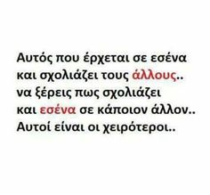 Best Quotes, Love Quotes, Feeling Loved Quotes, Greek Quotes, True Words, Messages, Feelings, Life, Tips