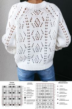 Lace Knitting Patterns, Knitting Charts, Easy Knitting, Knitting Stitches, Knitting Designs, Crochet Pants, Crochet Jacket, Knit Crochet, Knit World